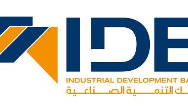 التنمية الصناعية